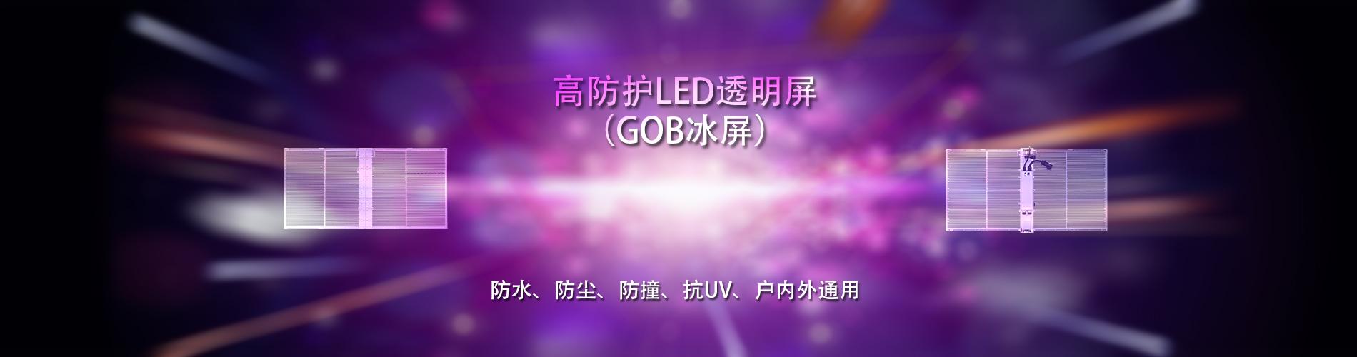 北京led透明显示屏